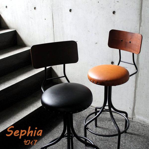 アンティーク調カフェシリーズ sephia(セフィア) ハイスツール