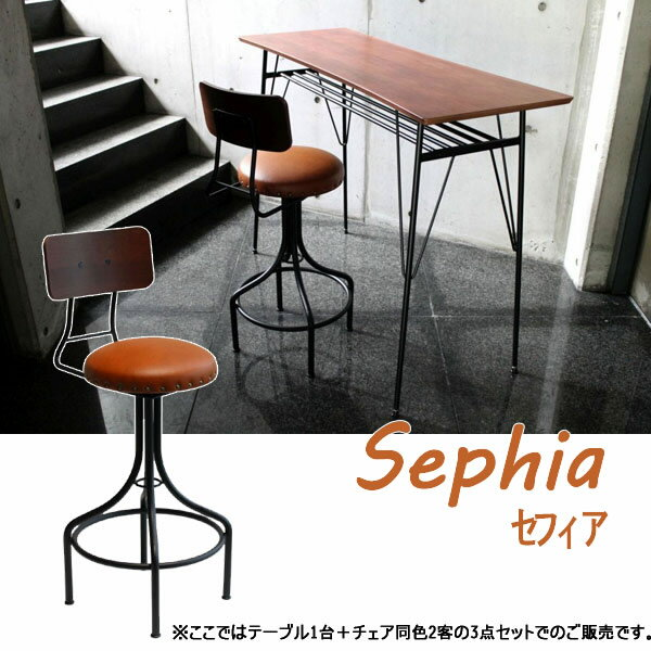 アンティーク調カフェシリーズ sephia(セフィア) ハイテーブル&スツール3点セット