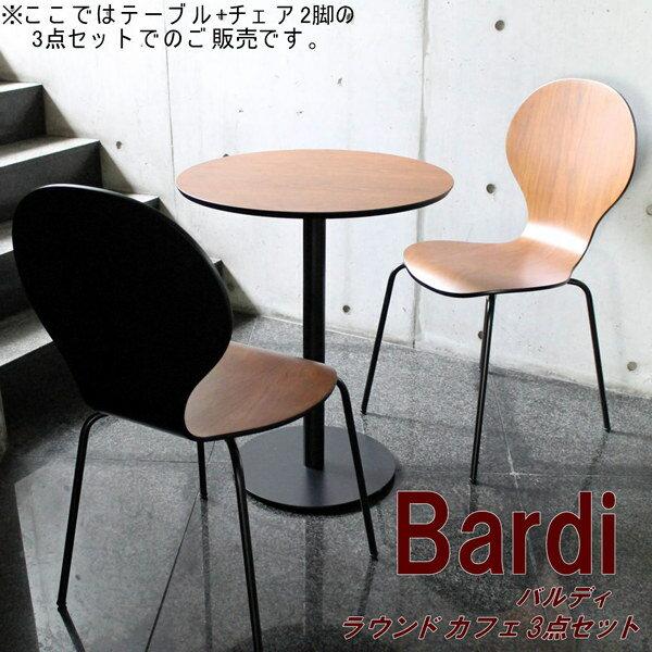 ヴィンテージ風ラウンドカフェ3点セット Bardi(バルディ)