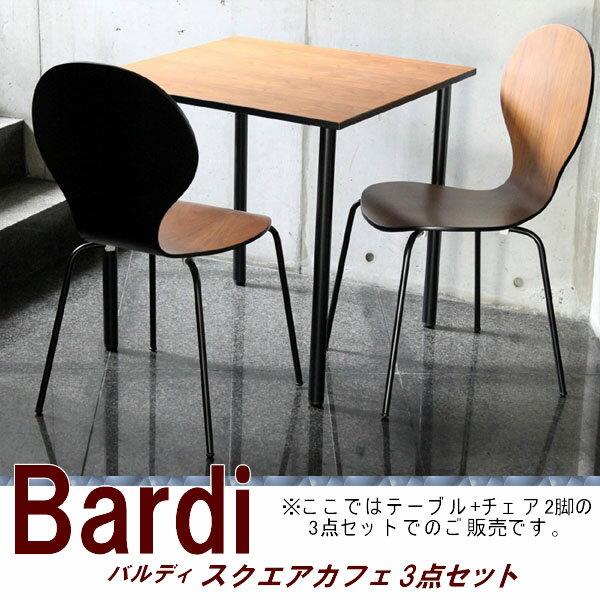 ヴィンテージ風スクエアカフェ3点セット Bardi(バルディ)