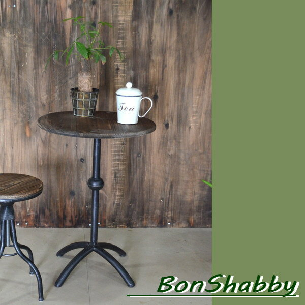 BonShabby(ボンシャビー)カフェテーブル