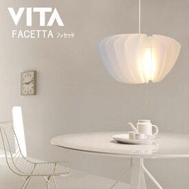 VITA(ヴィータ)FACETTA ファセッタ (ペンダントライト)