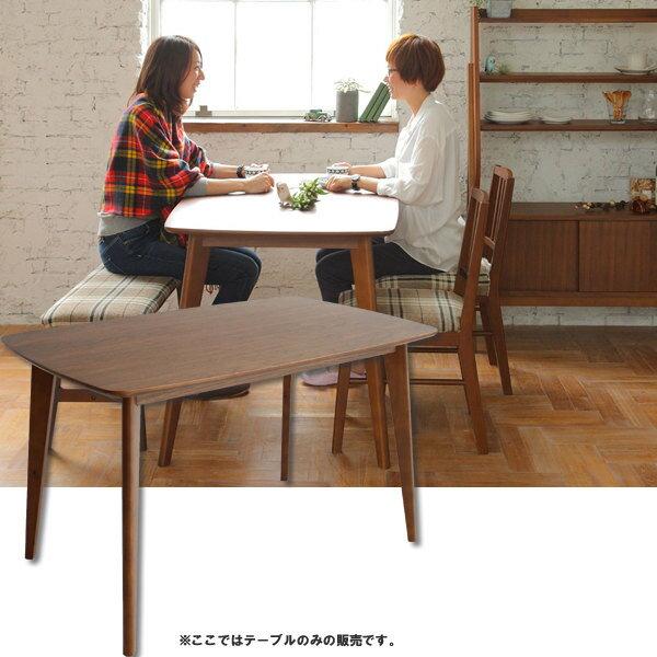 【emo.(エモ)】レトロモダン ダイニングテーブル1200 送料無料【ミッドセンチュリー 北欧】