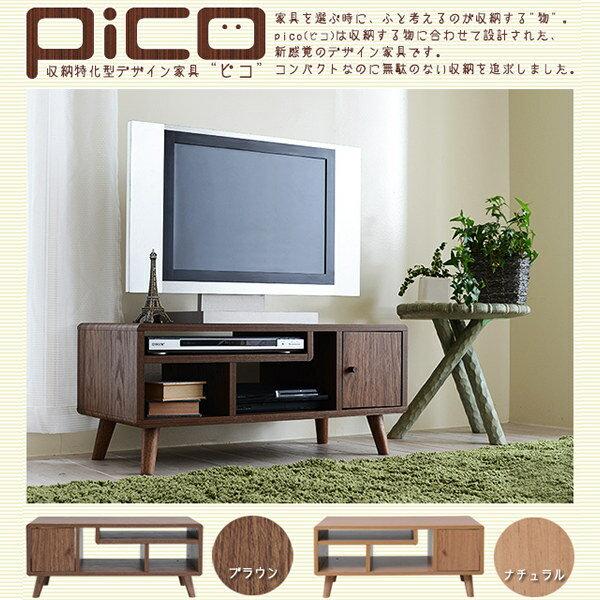 北欧風収納シリーズpico(ピコ)TVボード幅800 FAP-0004