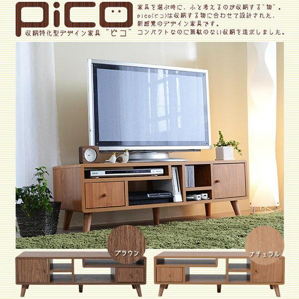 北欧風収納シリーズpico(ピコ)TVボード幅1100 FAP-0005
