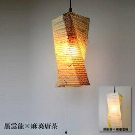 日本製和紙照明 1灯ペンダントライト ひねり