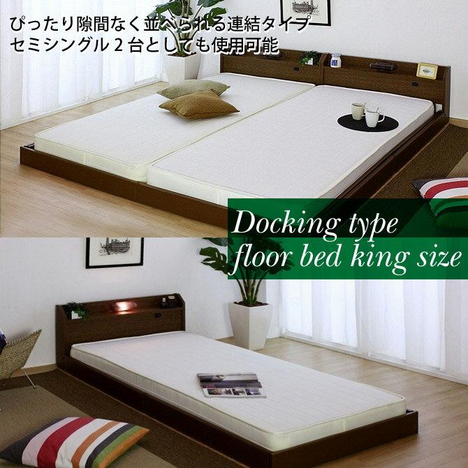 ドッキングタイプフロアベッド・キングサイズ(ポケットコイルマットレス付):日本製・送料無料ベッド ベット