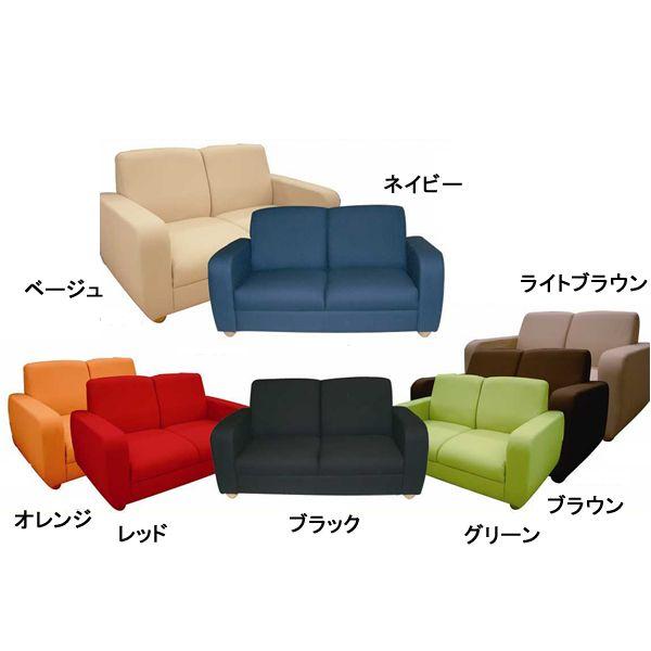 選べるカラー!コットンオックスラブソファ【木脚タイプ】日本製:送料無料