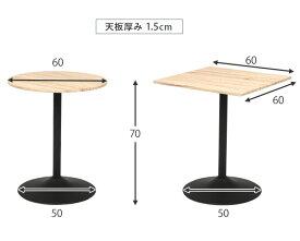 カフェテーブル(デザイン2型x色4色)