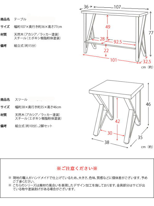 カウンターテーブル1台+チェアー2脚セット