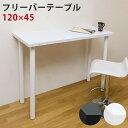 カウンターテーブルバーテーブル120x45x(高さ90cm)