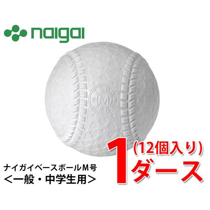 ナイガイ NAIGAI M号 ダース ( 12個 )試合球 検定球 公認球 軟式野球 ボール 一般 中学生 MSPNEW bb
