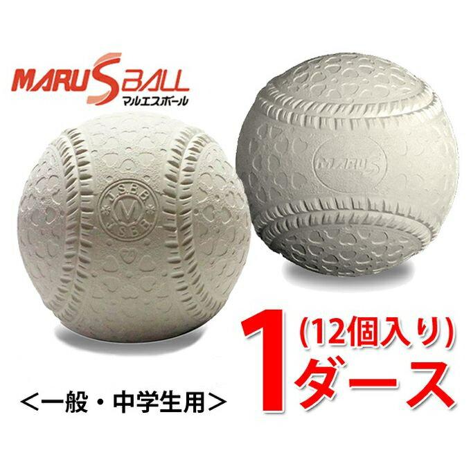 マルエス M号 ダース ( 12個 )試合球 検定球 公認球 軟式野球 ボール 一般 中学生 S-15710D bb