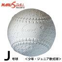 マルエスボール MARU S BALL 軟式野球ボール J号 ジュニア バラ1ケ 15904 bb