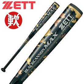 【期間限定8%OFFクーポン!】【 M号 対応 】ゼット ブラックキャノンmax ZETT 野球 一般軟式バット メンズ レディース 一般 軟式 FRP製 カーボン製 バット 84cm BCT35904 bb