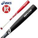 野球 一般軟式 バット アシックス ビッグフライング BIGFLYING 大谷選手モデル FRP 長距離砲設計 3121A370 bb