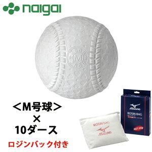 ナイガイ NAIGAI M号 10ダース ( 120個 )試合球 検定球 公認球 軟式野球 ボール 一般 中学生 MSPNEW + ロジンバッグ 1GJYA30000 000740731set3 bb