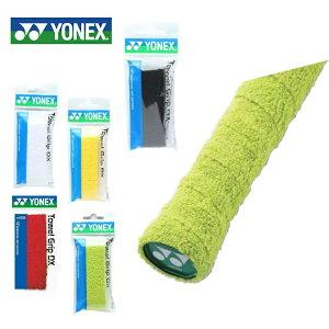 ヨネックス(YONEX) バドミントン用 タオルグリップDX 1本入り (TOWEL GRIP DX) AC402DX バドミントン グリップテープ