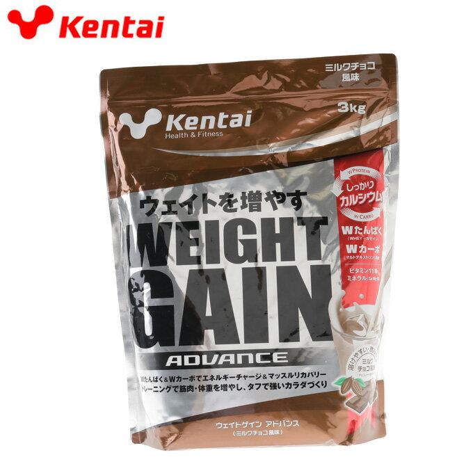 ケンタイ(Kentai)ウエイトゲイン アドバンス ミルクチョコ風味 3kg 約100食分K5020 ホエイ+カゼインプロテイン ビタミン・ミネラル配合