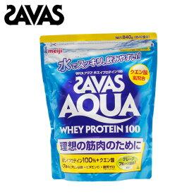 ザバス(SAVAS)アクアホエイプロテイン100 グレープフルーツ風味 840g 約40食分CA1327 ホエイプロテイン クエン酸配合