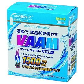 ヴァーム(VAAM) ヴァームウォーターパウダー 30袋入り グレープフルーツ風味 2650964 BCAA アミノ酸補給