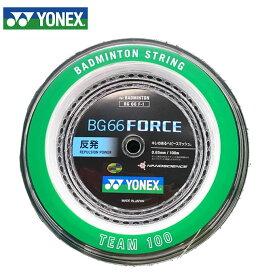 ヨネックス(YONEX) ロールガット BG66フォース 100m (0.65mm) (BG 66 FORCE) BG66F バドミントン ガット ストリング