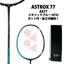 ヨネックス(YONEX) アストロクス77 (ASTROX 77) AX77-074 メタリックブルー 2017年モデル ラチャノック使用モデル バ…