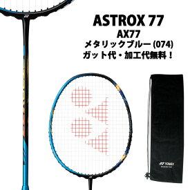 ヨネックス(YONEX) アストロクス77 (ASTROX 77) AX77-074 メタリックブルー 2017年モデル ラチャノック使用モデル バドミントンラケット