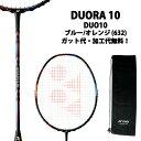 ヨネックス(YONEX) デュオラ10 (DUORA 10) DUO10-632 ブルー/オレンジ 2017年モデル チョウ・ティエンチェ使用モデル バドミントンラケット