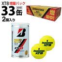 ブリヂストン BRIDGESTONE 硬式テニスボール XT8 増量BOX 2球×1箱 30缶+3缶増量=33缶/66球 BBA2XA rkt