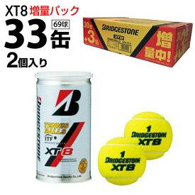 ブリヂストン(BRIDGESTONE) XT8 増量BOX 2球×33缶 (+3缶増量) (XT-8) BBA2XA 硬式テニスボール ITF公認球 JTA公認球