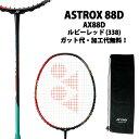 ヨネックス(YONEX)後衛向け アストロクス 88D(ASTROX 88D) AX88D-338 バドミントンラケット