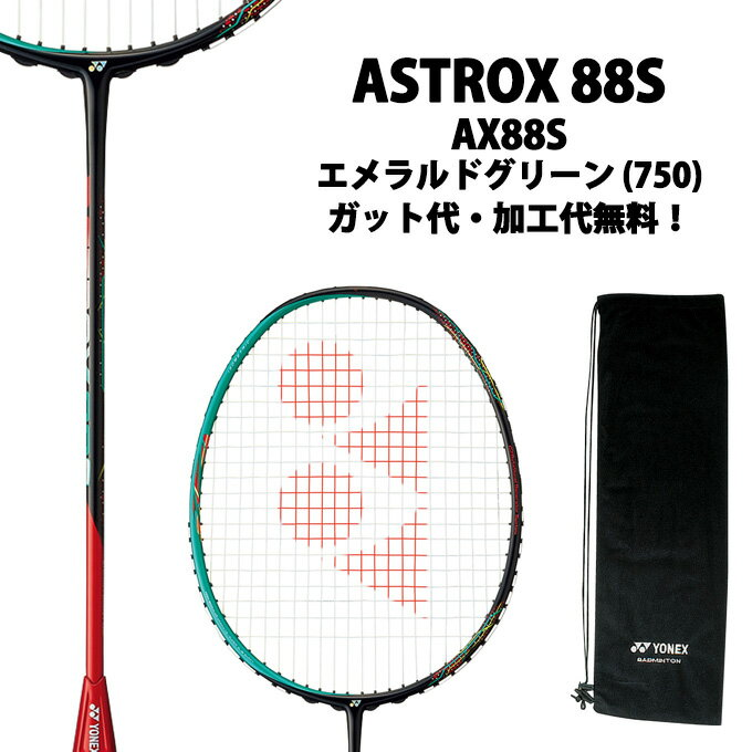 ヨネックス(YONEX) 前衛向け アストロクス 88S (ASTROX 88S) AX88S-750 バドミントンラケット