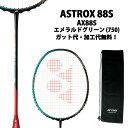ヨネックス(YONEX) アストロクス88S (ASTROX 88S) AX88S-750 エメラルドグリーン 2018年モデル アクセルセン使用モデ…