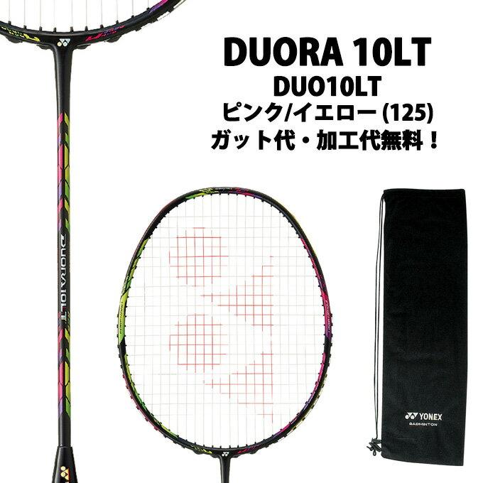 ヨネックス(YONEX) デュオラ 10LT (DUORA 10LT) DUO10LT 125 ピンク/イエロー 2018年モデル バドミントンラケット