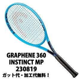 ヘッド(HEAD) グラフィン360 インスティンクトミッドプラス (INSTINCT MP) 230819 2019年モデル シャラポワ使用モデル 硬式テニスラケット
