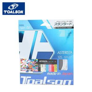 トアルソン(Toalson) ナイロンモノ アスタリスタ125 スーパーホワイト (1.25mm) (ASTERISTA 125) 73325109 硬式テニス ガット ストリング