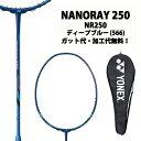ヨネックス(YONEX) ナノレイ250 (NANORAY 250) NR250-566 ディープブルー 2019年モデル バドミントンラケット