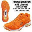 ヨネックス(YONEX) パワークッション65Z 限定(POWER CUSHION 65Z) SHB65ZY-160 ブライトオレンジ 2019年モデル バドミ...