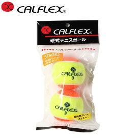 カルフレックス(CALFLEX) ジュニアボール STAGE2 LB-2 硬式テニス 練習用