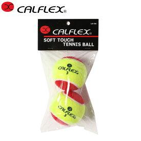 カルフレックス(CALFLEX) やわらかテニスボール 2球入 LB-490 テニス ジュニア 練習用