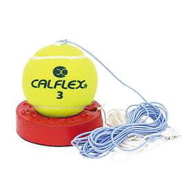 【12/10 20:00〜4時間限定P10倍!】【期間限定クーポンも発行中】 カルフレックス(CALFLEX) 硬式テニストレーナー TT-11 練習器 公園や自宅前で練習