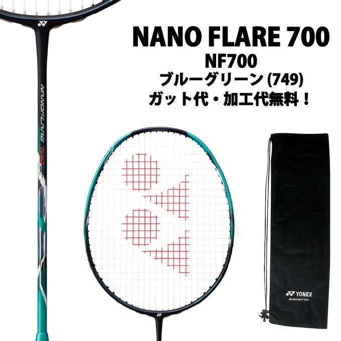 【10%OFFクーポン対象】 ヨネックス(YONEX) ナノフレア700 (NANO FLARE 700) NF-700-749 ブルーグリーン 2019年モデル バドミントンラケット