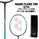【10%OFFクーポン対象】 ヨネックス(YONEX) ナノフレア700 (NANO FLARE 700) NF-700-749 ブルーグリーン 2019年モデ...