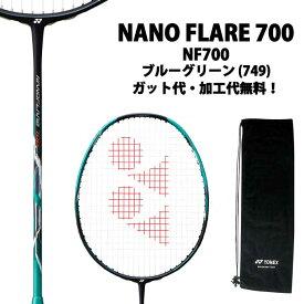 【期間限定クーポン発行中】【税込み3,000円以上で5%OFF】 ヨネックス(YONEX) ナノフレア700 (NANO FLARE 700) NF-700-749 ブルーグリーン 2019年モデル バドミントンラケット