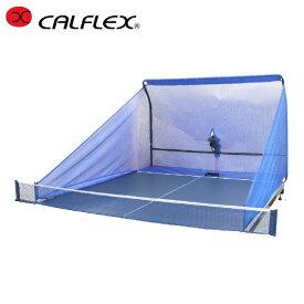 カルフレックス(CALFLEX) ピンポンマシン用ネット CTRN-18S 卓球マシン ネット