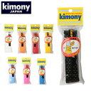 キモニー(kimony) ウェットグリップ アナスパイラル (HOLE SPIRAL GRIP) KGT109 テニス バドミントン グリップテープ