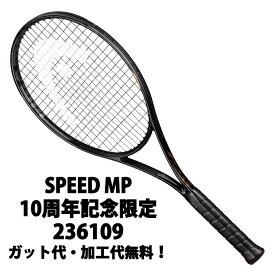 ヘッド(HEAD) グラフィン360 スピードミッドプラス 10周年限定 (SPEED MP) 236109 2019年モデル バーディー使用モデル 硬式テニスラケット