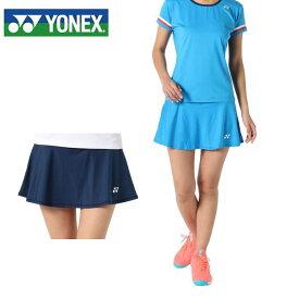 ヨネックス(YONEX) テニス スカート(インナースパッツ付き) 26056 シーブルー(791) インディゴブルー(169) テニスウェア ウィメンズ レディース 2020年モデル 選手着用モデル