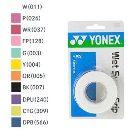 ヨネックス(YONEX) ウェットグリップ ウェットスーパーグリップ 3本入り (WET SUPER GRIP) AC102 テニス バドミントン グリップテープ